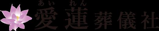 愛蓮葬儀社