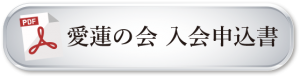 愛蓮の会 入会申込書